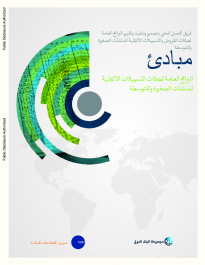 Principles for public credit guarantee schemes for SMEs (Arabic)